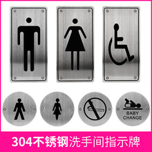304 Stainless Steel Bathroom Indicator Men And Women Toilet Logo Notice Board WC Mom And Baby Room Toilet Door Plate(China)