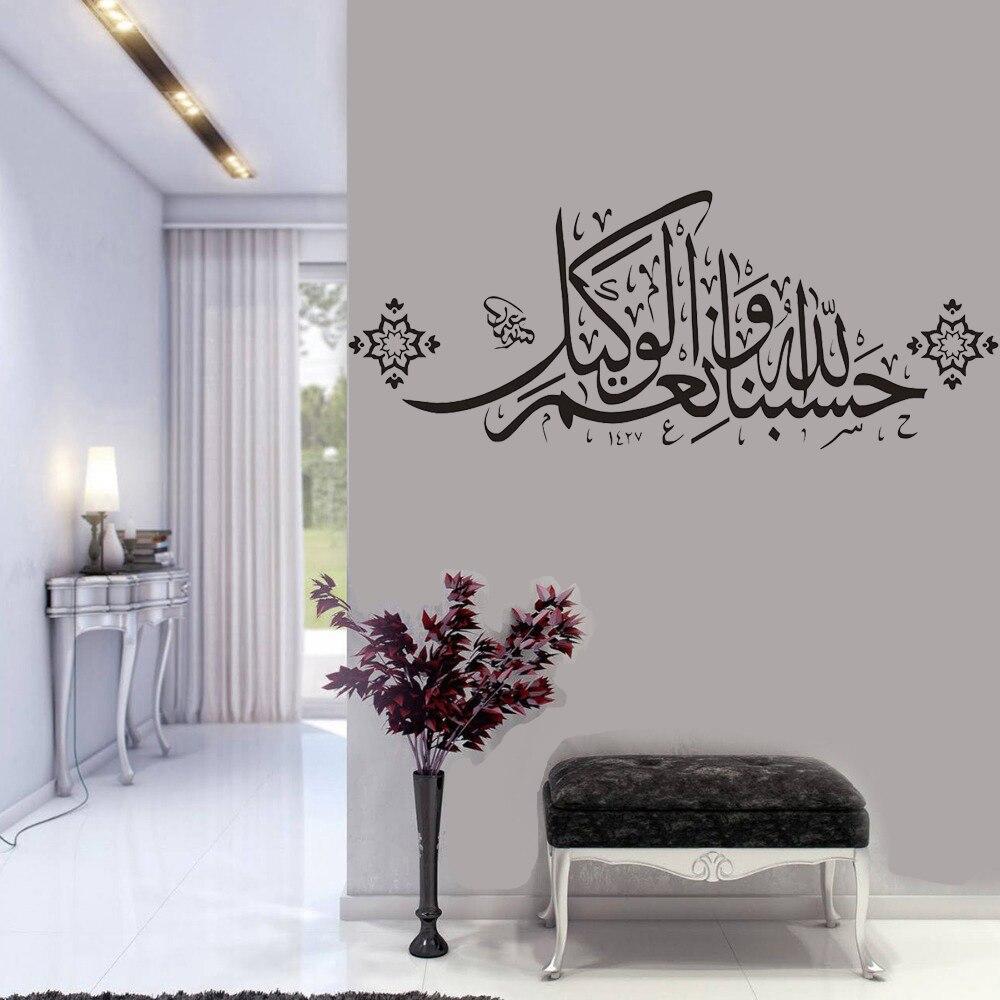 God Allah Quran Wall Decals Islam Muslims Speak Arabic Islamic Vinyl Home Decor Window Door Stickers Mosque Art Murals Z689 1
