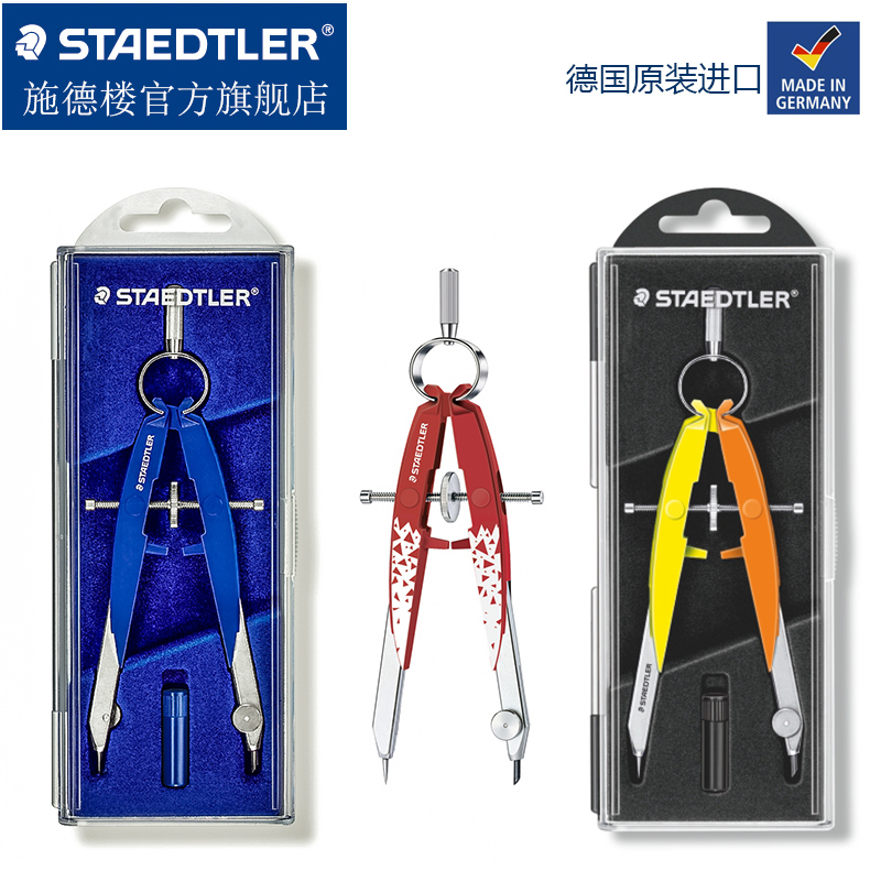 Germany STAEDTLER 556 00 Precision Drafting Pencil Compass Professional Engineering Drawing Tools Student Supplies