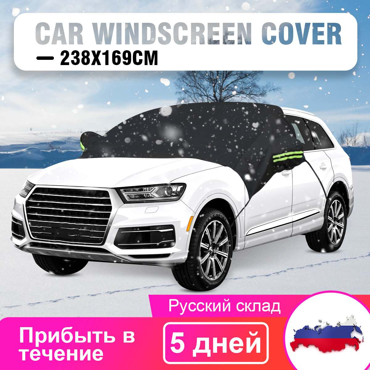 238x169cm Car Winter Cover Windshield Snow Sun Shade Waterproof Protector Cover Car Front Sunshade Windscreen Cover