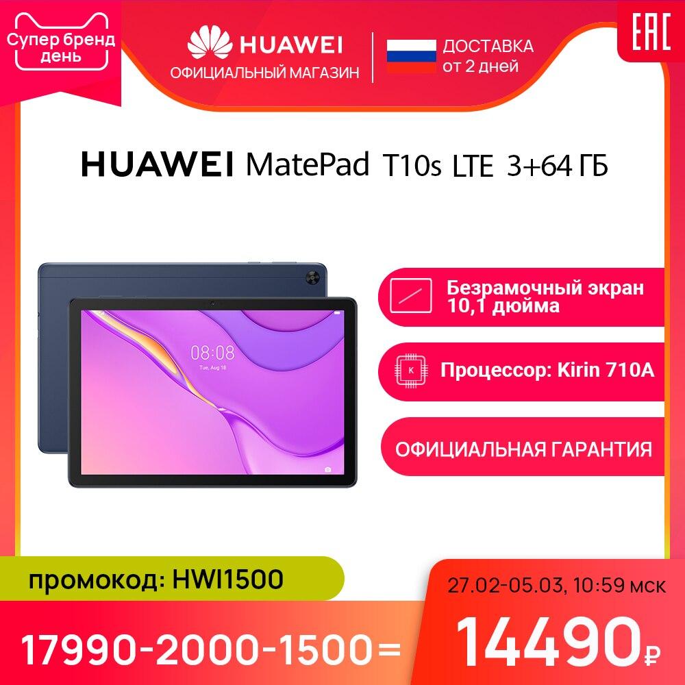 Планшет HUAWEI MatePad T10s LTE 3 + 64 ГБ | Kirin 710A【Ростест, Доставка от 2 дней】