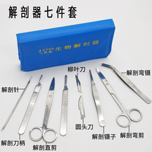 7pcs Stainless Steel Dissection Scissors Tool Biological Specimen Preparation Anatomical Needle Lab Equipment