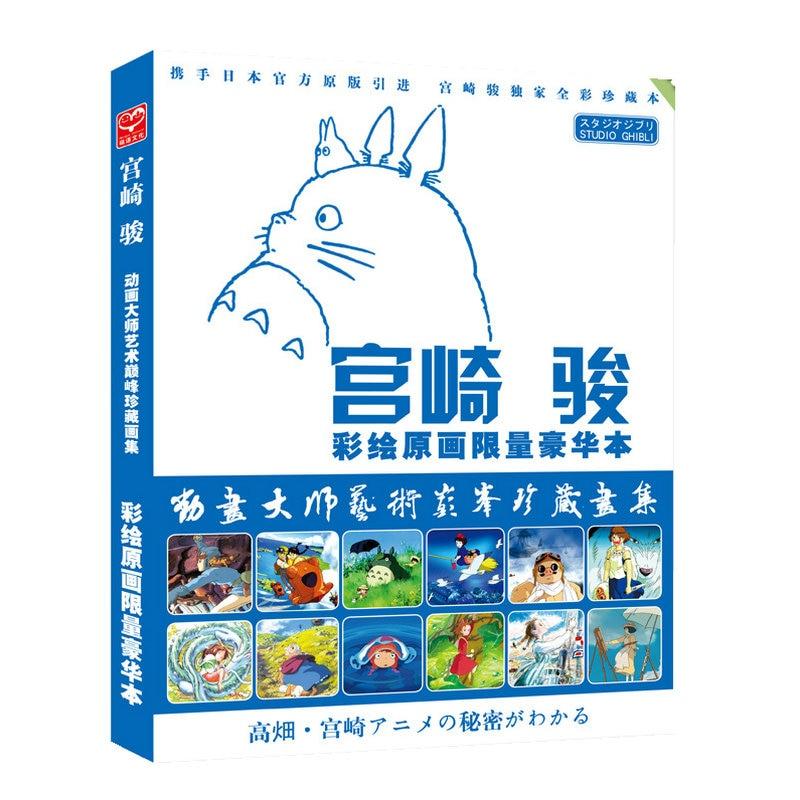 Mi vecino Totoro, libro de arte de Anime colorido, Artbook de edición limitada, edición de coleccionista, pinturas de álbum de fotos Marco falso 3D oro blanco flor pared pegatina salón sofá dormitorio Fondo decoraciones papel pintado arte pegatinas