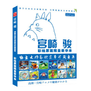 My Neighbor Totoro Art Book Anime Colorful Artbook Limited Edition Collector's Edition Picture Album Paintings