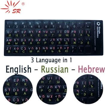 SR Standard Matte Hebrew Keyboard Sticker Language-English Arabic Russian Letter Film 4 for PC or Laptop Accessories