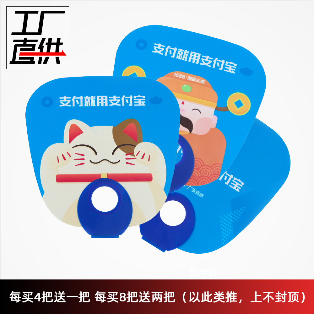Fan Alipay Advertisement Plastic Fan Advertisement Fan Marketing Fan