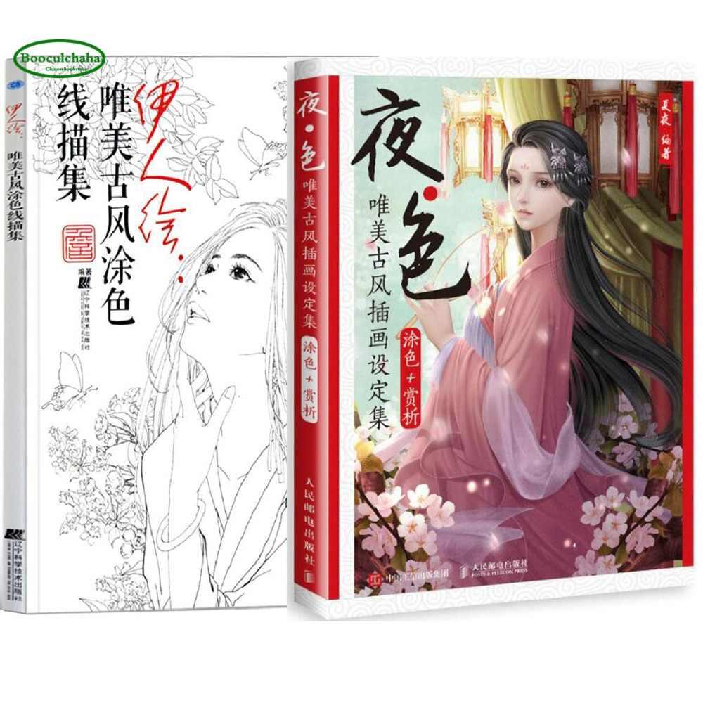 2 Pcs Estetika Ilustrasi Menggambar Buku Mewarnai Buku Garis Pensil Sketsa Lukisan Buku Gambar Kecantikan Malam