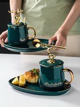 Светильник набор керамических чашек для кофе и чая с лося десертная