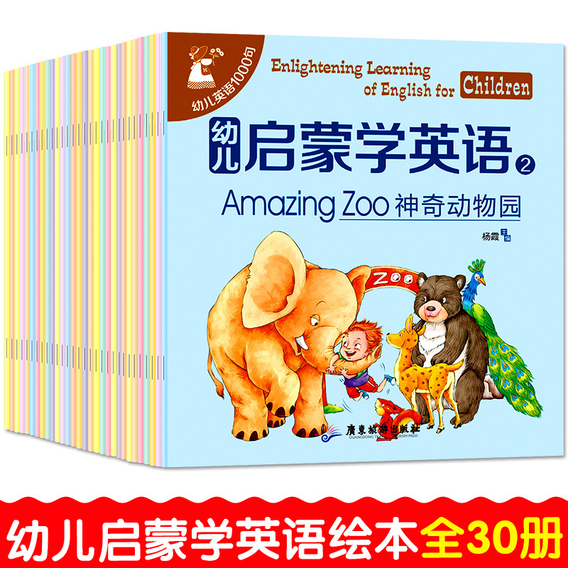 CHILDREN'S ENLIGHTEN Learning English Scan Code Listen To Audio CHILDREN'S English 1000 English Picture Book ENLIGHTEN