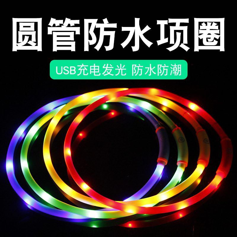 2018 New Style Hot Selling Pet Supplies Tube Waterproof LED Shining Pet Dog Collar