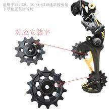 for Sram X01 XX1 Eagle X-Sync Plastic 12T 14T 12Speed Bicycle Jockey Mtb Mountain Bike Pulley wheel Rear Derailleur Repair kit