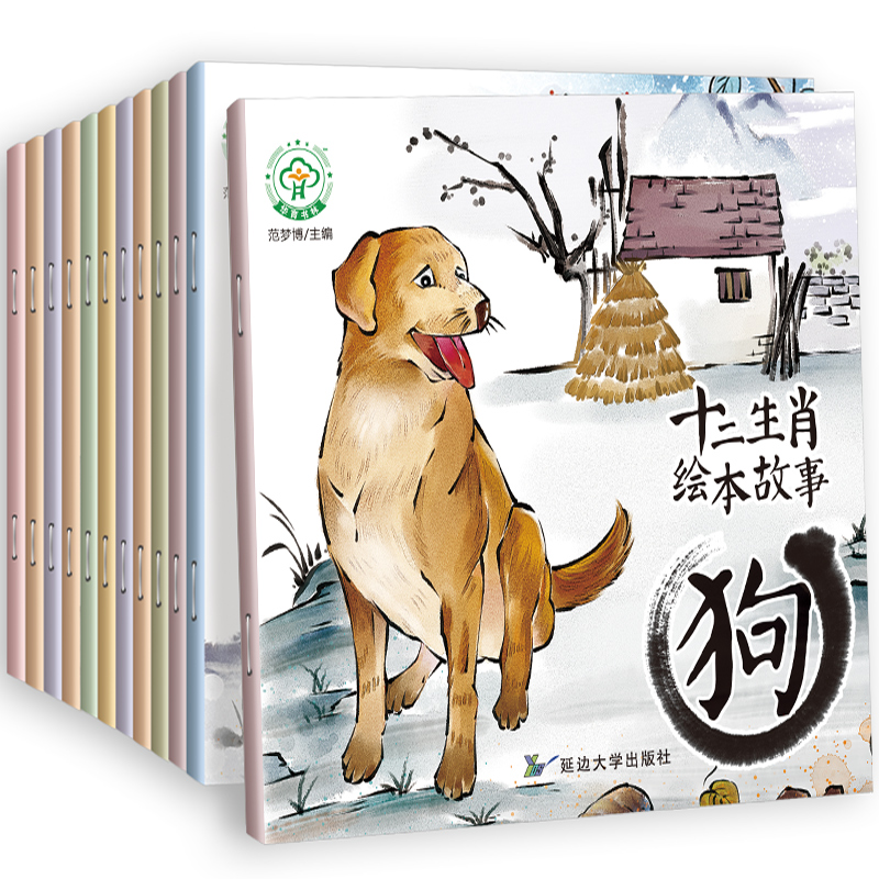 12 Pcs,Zodiac Storybook With Chinese Ink Painting Pictures Children Pinyin Enlightenment Books Learning Traditional Culture