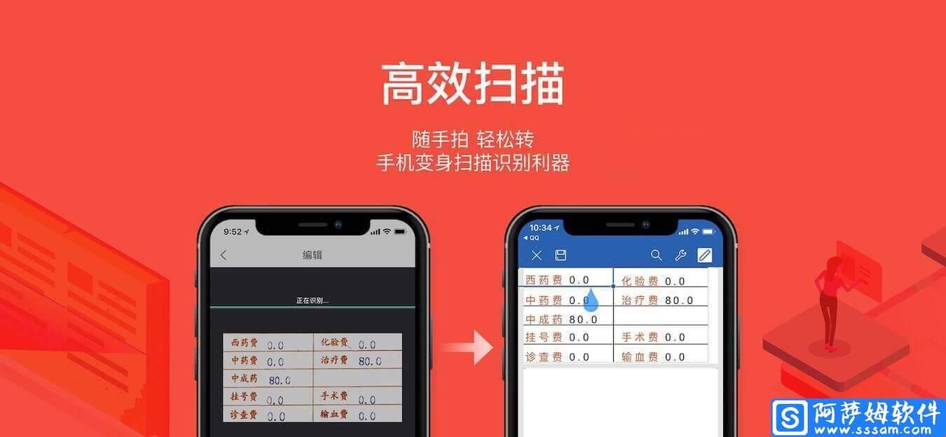 WPS Office v12.2.0 完全免费的手机移动办公软件中文版