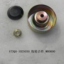 Натяжной шкив для BYD F3 F3R G3 L3 OEM: 473QA-1025030