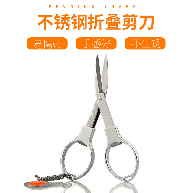 Stainless Steel Retractable Scissors. Household Retractable Travel Portable Fishing Line Head Light Sharp Mini Scissors