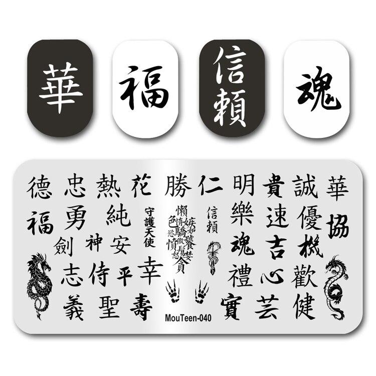 2021, оптовая продажа, горячая Распродажа, штамп для ногтей, MouTeen040, штампы для ногтей с китайскими буквами, набор для маникюра, штамп для дизайн...