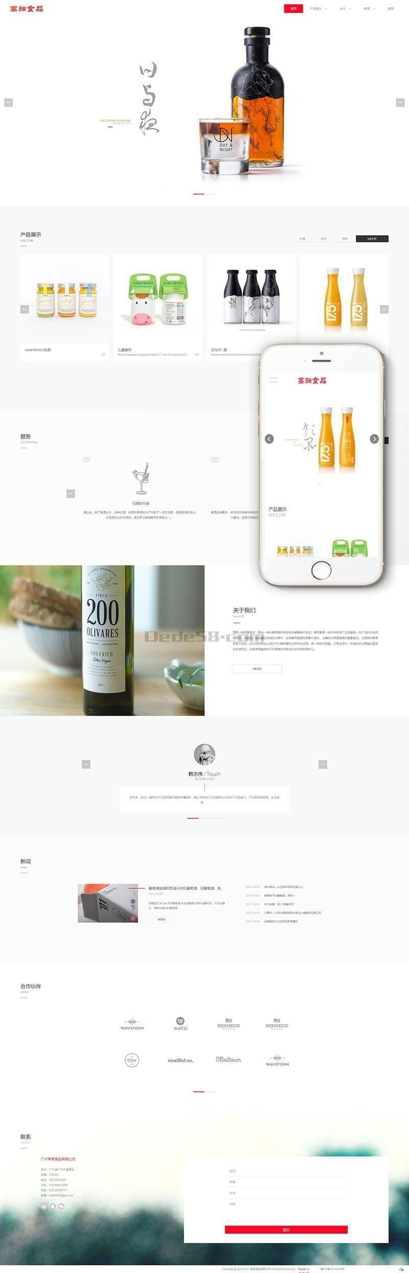 高端酒水食品类企业网站织梦模板(带手机端)