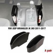 Новый 2 шт. Черный ABS ящик для хранения передач с боковой консолью, держатель лотка для Jeep для Wrangler JK JKU 2011-2017