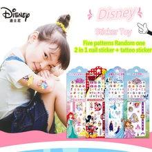 Disney adesivo de brinquedo 2 em 1 etiqueta do prego + tatuagem adesivo congelado elsa e anna sophia princesa minnie pequeno pônei menina brinquedo adesivo