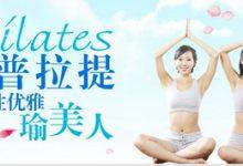中式普拉提瑜伽减肥视频教程