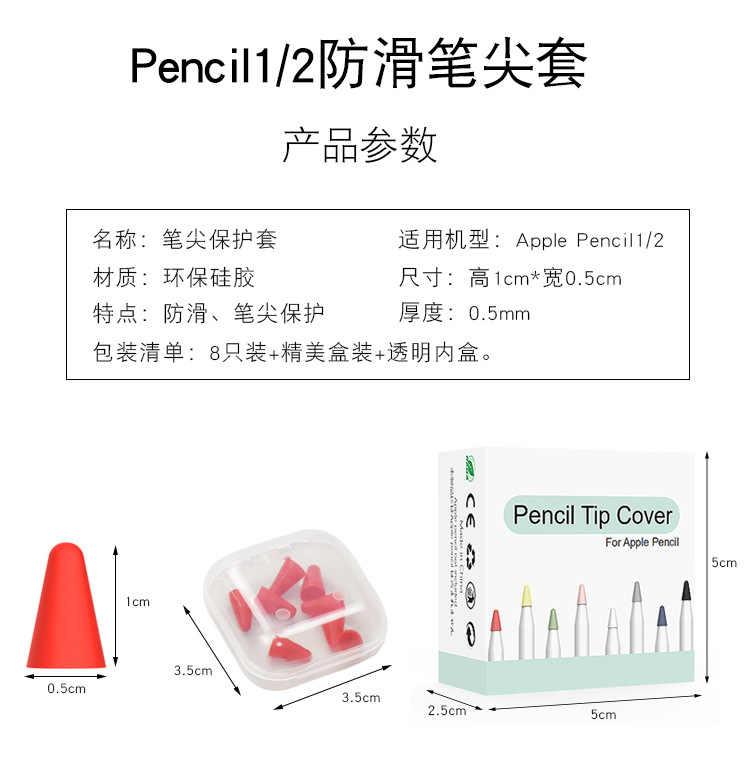 8 Chiếc 1/2 Ốp Lưng Máy Tính Bảng Bút Cảm Ứng Nắp Bảo Vệ Đầu Bao Da Silicone Mềm Màu Phụ Kiện Cho Bút Apple ốp Lưng