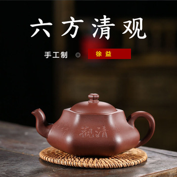 Purple Ink For Imprinting Of Seals Dark-red Enameled Pottery Teapot Yixing Raw Ore Six Square Clear View Infusion Of Tea Kettle