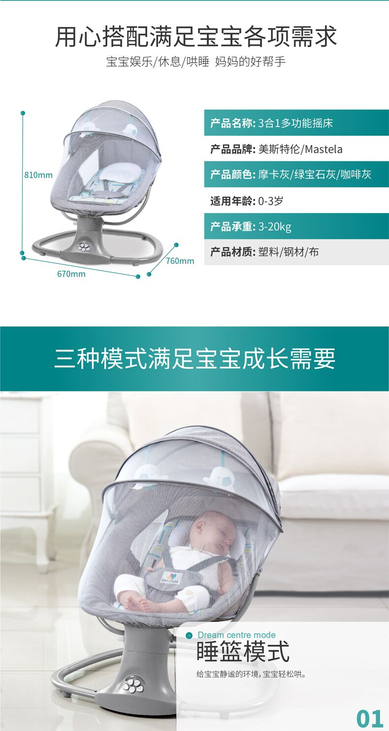Hb7e391be386947ce9b9083e5be872103P Baby Electric Rocking Chair To Appease Smart Cradle To baby Sleeping Artifact Electric baby Rocking bed Swing