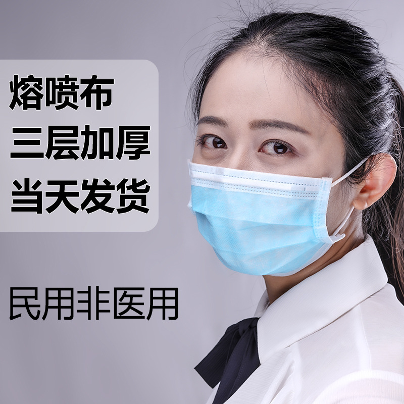 Factory Direct Sale Disposable Mask 3-layer Protective Dust-proof Filter Mask Civil Recomend Buy 50 Pack Large Quantity Of Goods