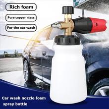 Пенная насадка, бутылка для мыла высокого давления, моющая струйная пушка для мытья автомобиля, удобная быстрая экономия времени и долговечность, Прямая поставка 800 мл