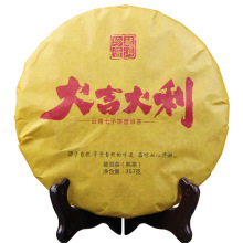 Юньнань цизи торт чай большая удача шу пуэр коллекция сделано 2006 спелый пуэр чай торт 357 г