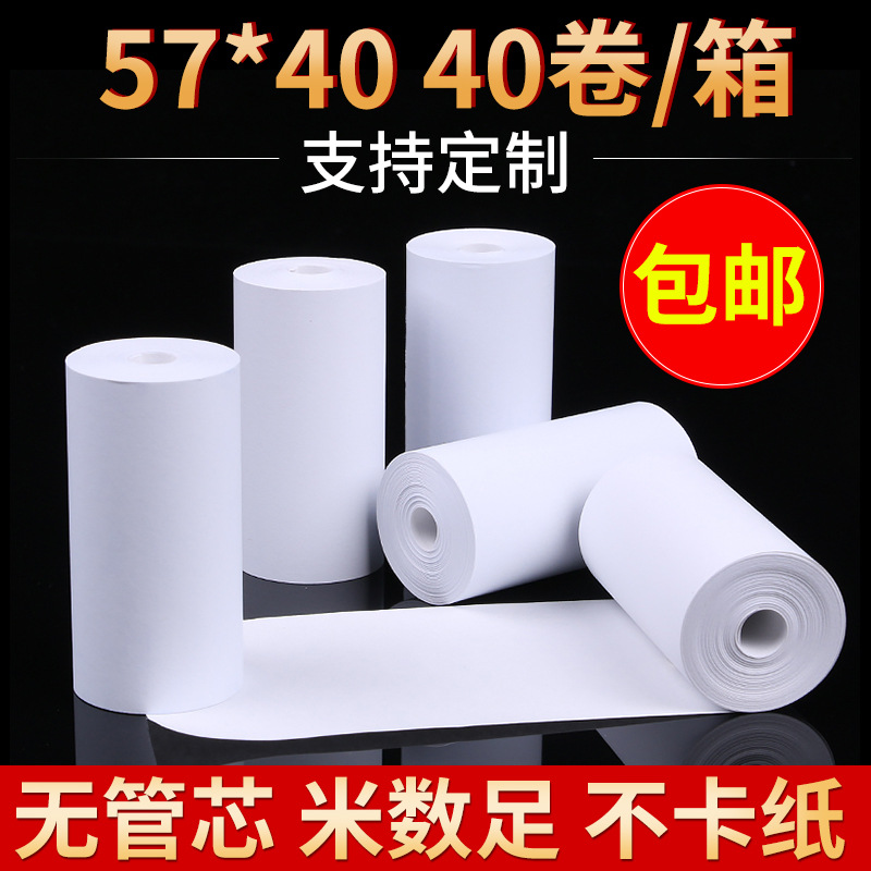 58mm Small Ticket Printing Paper 57*40 Thermal Paper Cash Register Paper Take-out US Mission Paper POS Machine Card Swiping Pape
