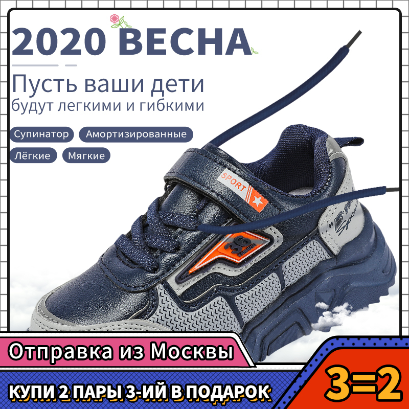 MMnun 2020 Children Shoes Kids Sneakers For Girls Sneakers For Boys Kids School Shoes Running Shoes Size 27-37 ML6306