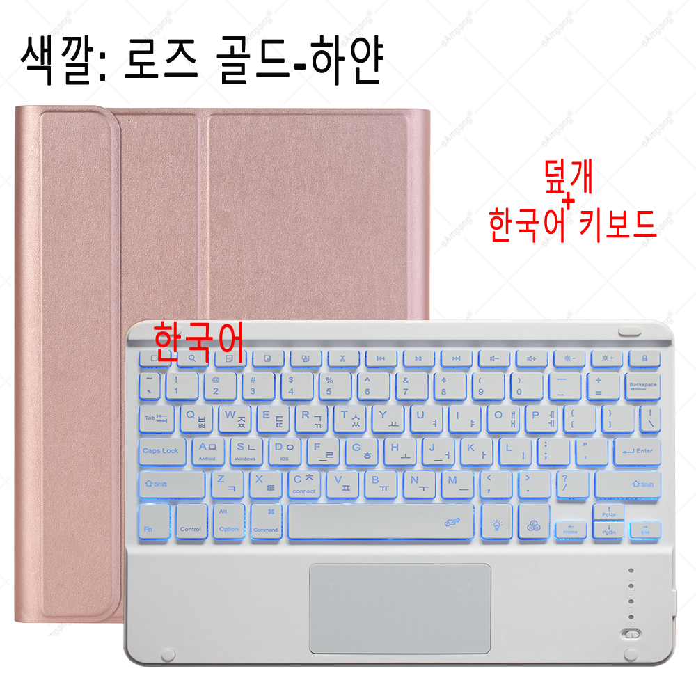 Korean Keyboard Apricot For iPad 7th 8th Generation 10 2 2019 A2200 A2198 A2232 Case with Backlit Touchpad Keyboard