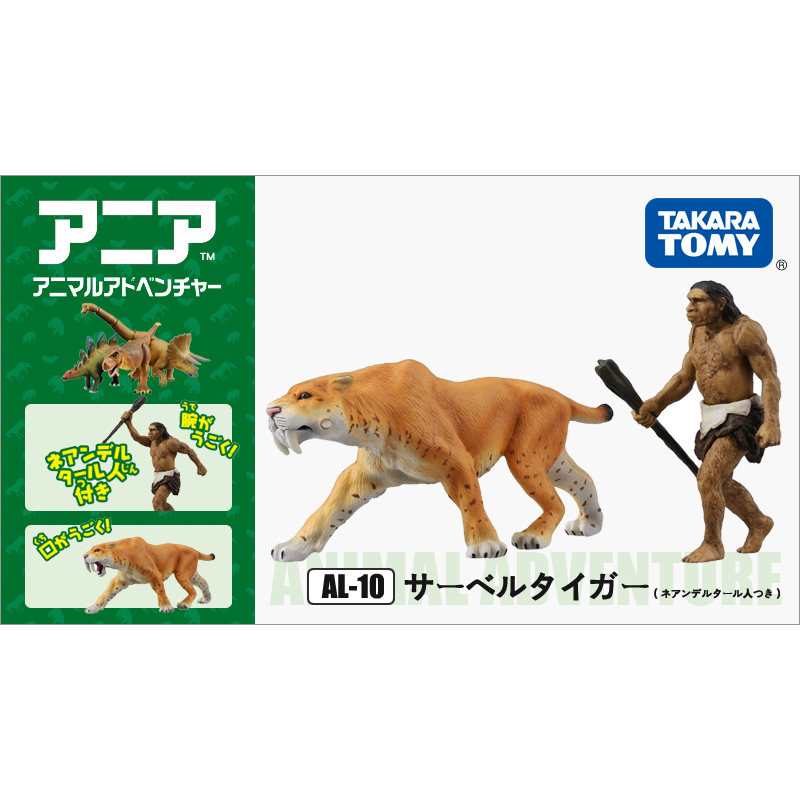 TOMY Ania Animal AL-10 Saber Tiger with Neanderthal man Figure