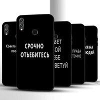 Custodia Russia Words per Huawei Honor 8X custodie in silicone per telefono Honor 8A 8C 8S Play 10X Lite 10i 10 X View 20 cover protettive