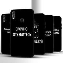 Coque de protection antichoc en silicone pour Huawei, pour Honor 8A, 8C, 8S, 10X Lite, 10i, 10, X, View, 20 Pro, mots russes