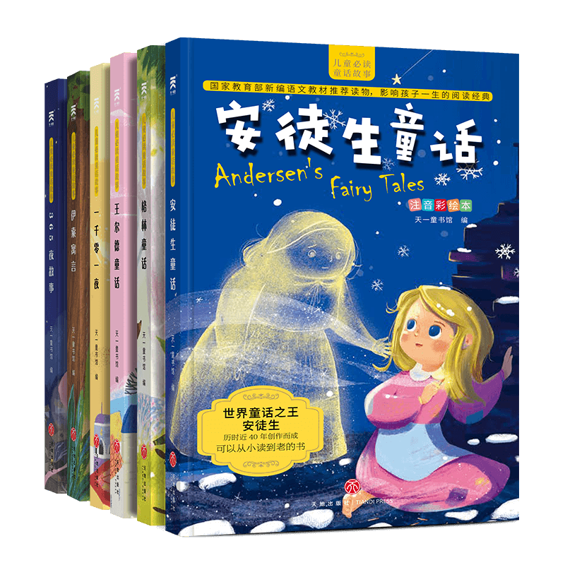 6 Books / Primary School Students Reading Extracurricular Books Chinese Children's Chinese Characters Must Read Fairy Tales Book