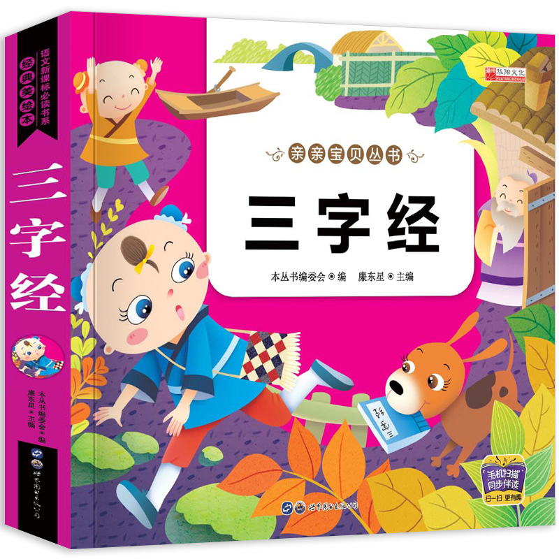 Phonetic Version Of Three-character Scripture Chinese Children Early Education Book Extracurricular Books 0-6 Year Bedtime Story