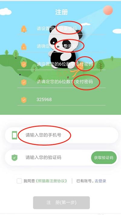 熊猫趣APP:实名送一只熊猫,30天产11.1个糖果。可直接卖,目前平台价2.3元一个糖果,后期不排除价格会上升  一起养国宝赚钱插图(1)