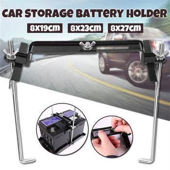 Regulowany do przechowywania samochodu uchwyt baterii przytrzymaj tacy stabilizator wspornik metalowy zacisk 19 cm 23 cm 27 cm GW auto akcesoria tanie i dobre opinie