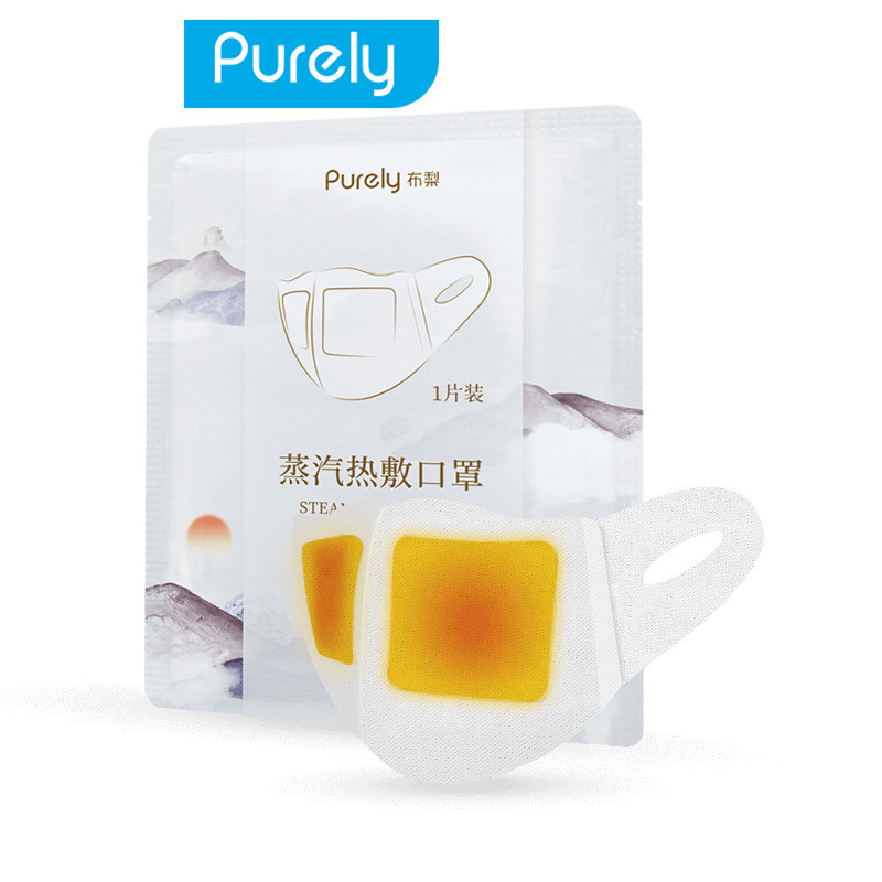 Youpin Purely Mask Steam Hot Pack Mask For Pm2.5 Anti-haze Comfortable Face Mask For Men / Women