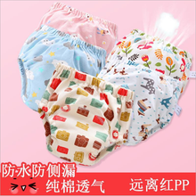 Многоразовые подгузники детские тканевые тренировочные штаны