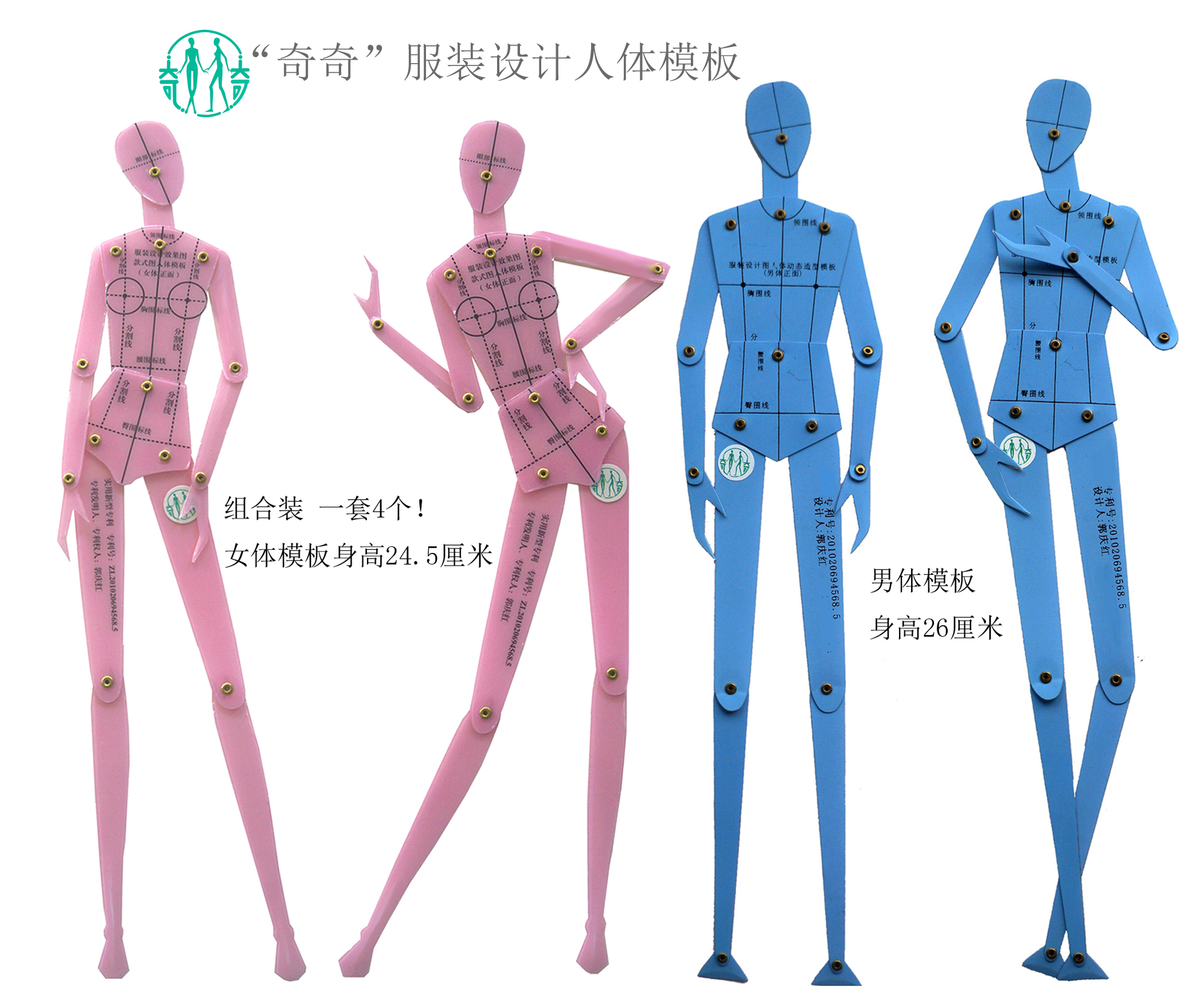 4Pcs Fashion Drawing Ruler Garment Design Of Human Body Dynamic Hand Drawing Template Ruler Women Effect Drawing Style