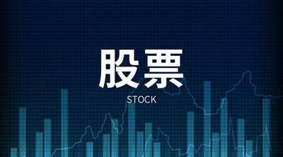 大神的股票术语大全常用术语分享