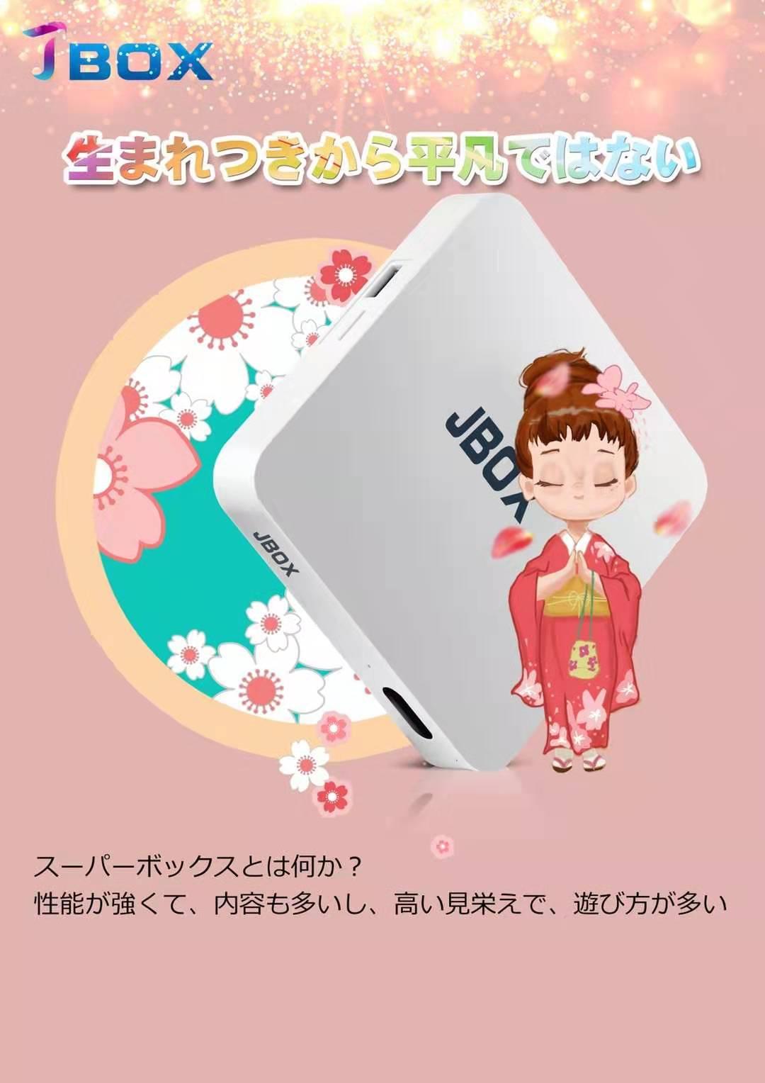 2019 новая версия Ubox JBOX японская версия HDMI 2,0 ТВ приставка Android 7,0 1 Гб + 16 Гб JP ТВ канал воспроизведения - 2