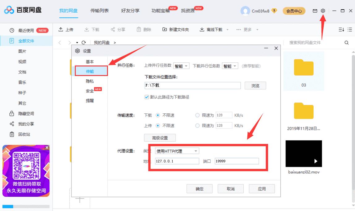 百度网盘增强工具(低调使用)