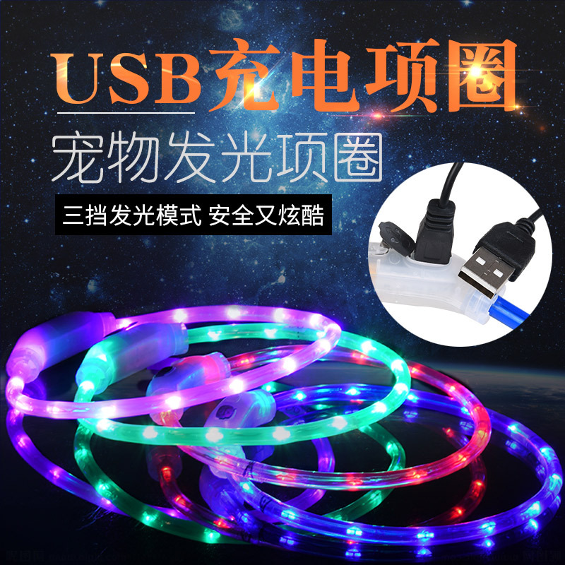 Cat Shining Light Belt Neck Ring LED Small And Medium-sized Dogs Night Light Tube Charging Neck Ring Pet Supplies