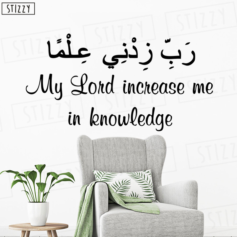 STIZZY Wall Decal Islamic Arabic Calligraphy Vinyl Wall Stickers Modern Quran Poster Livingroom Home Decor Art Removable DIY D42