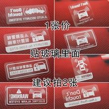 Sistema de alarme de aviso não toque sistema de segurança anti roubo motor janela do carro todo o corpo decalques dentro da janela uso