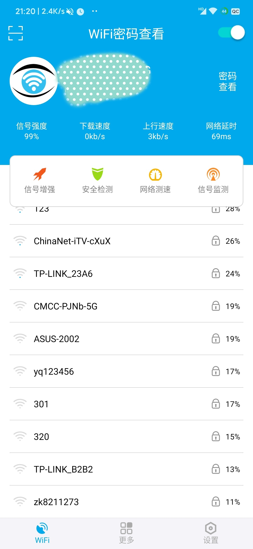 WiFi密码查看器v2.6免root版